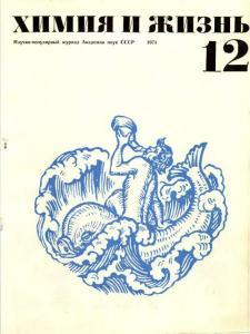 Химия и жизнь 1971 №12
