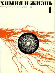 Химия и жизнь 1972 №01
