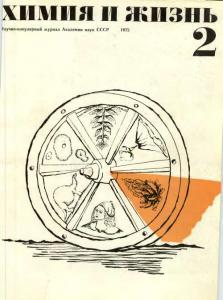 Химия и жизнь 1972 №02