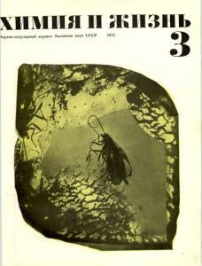 Химия и жизнь 1972 №03