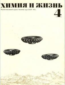 Химия и жизнь 1972 №04