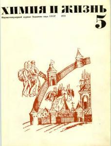 Химия и жизнь 1972 №05