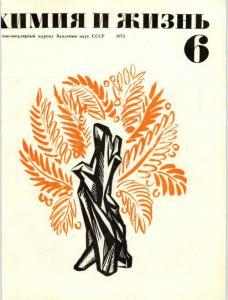 Химия и жизнь 1972 №06