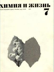 Химия и жизнь 1972 №07