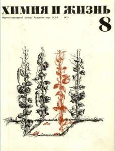Химия и жизнь 1972 №08