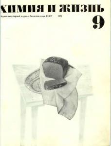 Химия и жизнь 1972 №09
