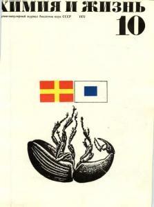 Химия и жизнь 1972 №10