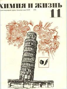 Химия и жизнь 1972 №11
