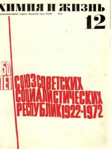 Химия и жизнь 1972 №12
