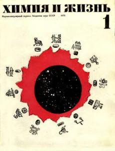 Химия и жизнь 1973 №01