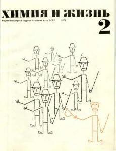 Химия и жизнь 1973 №02
