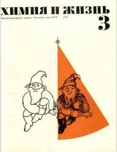 Химия и жизнь 1973 №03
