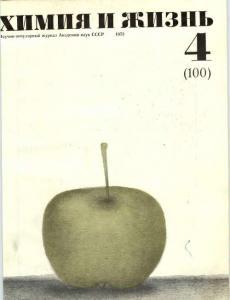 Химия и жизнь 1973 №04