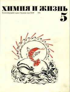 Химия и жизнь 1973 №05