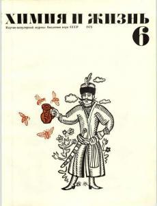 Химия и жизнь 1973 №06