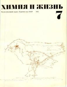 Химия и жизнь 1973 №07
