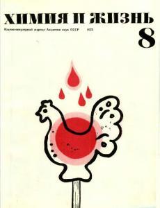 Химия и жизнь 1973 №08
