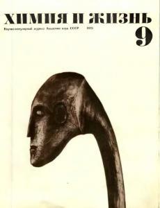 Химия и жизнь 1973 №09