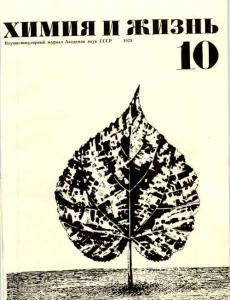 Химия и жизнь 1973 №10