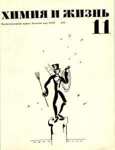 Химия и жизнь 1973 №11