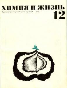 Химия и жизнь 1973 №12