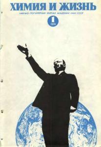 Химия и жизнь 1974 №01