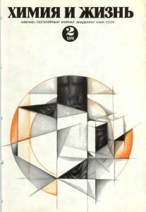 Химия и жизнь 1974 №02