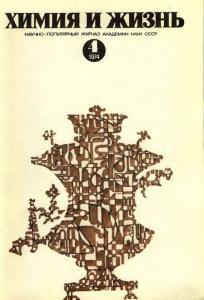 Химия и жизнь 1974 №04