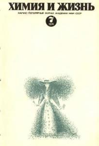 Химия и жизнь 1974 №07