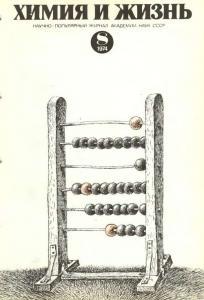 Химия и жизнь 1974 №08