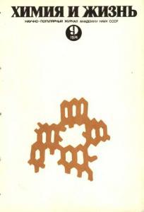 Химия и жизнь 1974 №09