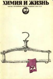 Химия и жизнь 1974 №10