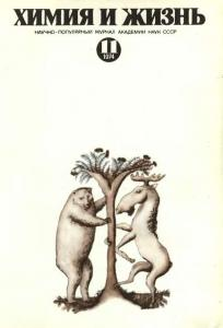 Химия и жизнь 1974 №11