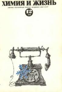 Химия и жизнь 1974 №12