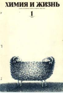 Химия и жизнь 1975 №01