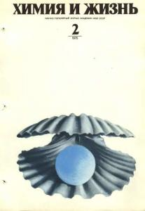 Химия и жизнь 1975 №02