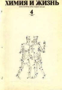 Химия и жизнь 1975 №04