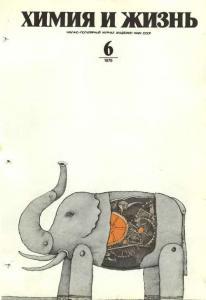 Химия и жизнь 1975 №06
