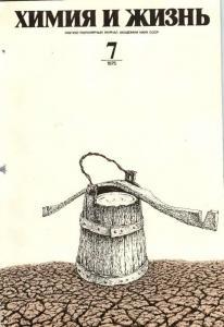 Химия и жизнь 1975 №07