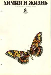 Химия и жизнь 1975 №08
