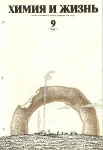 Химия и жизнь 1975 №09