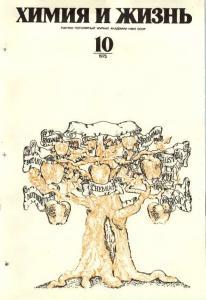 Химия и жизнь 1975 №10