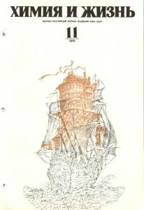 Химия и жизнь 1975 №11
