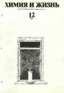 Химия и жизнь 1975 №12