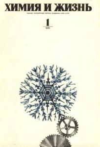 Химия и жизнь 1976 №01
