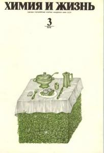 Химия и жизнь 1976 №03