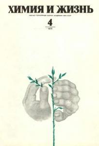 Химия и жизнь 1976 №04