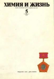 Химия и жизнь 1976 №05