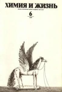 Химия и жизнь 1976 №06