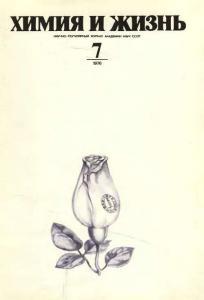 Химия и жизнь 1976 №07